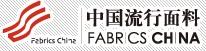 中国流行面料工程