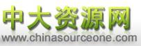中大资源网